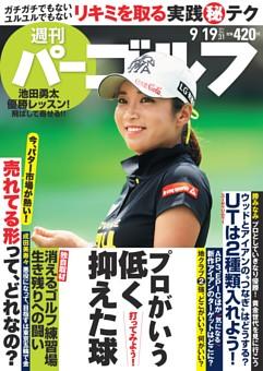 週刊パーゴルフ 2017年9月19日号