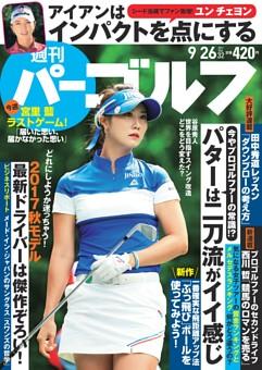 週刊パーゴルフ 2017年9月26日号