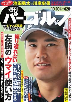週刊パーゴルフ 2017年10月10日号