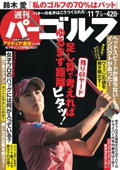 週刊パーゴルフ 2017年11月7日号