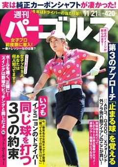 週刊パーゴルフ 2017年11月21日号