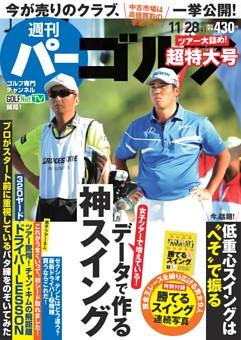 週刊パーゴルフ 2017年11月28日号