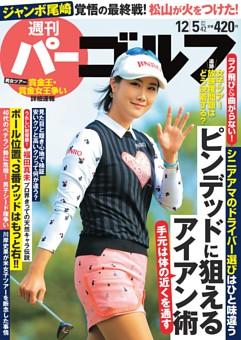週刊パーゴルフ 2017年12月5日号