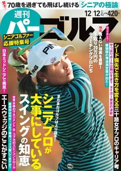 週刊パーゴルフ 2017年12月12日号