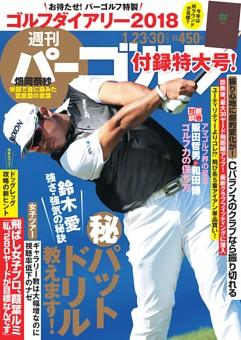 週刊パーゴルフ 2018年1月23日・30日合併号