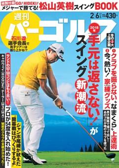 週刊パーゴルフ 2018年2月6日号