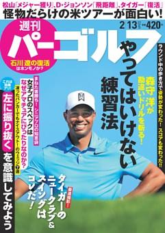 週刊パーゴルフ 2018年2月13日号