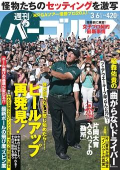 週刊パーゴルフ 2018年3月6日号