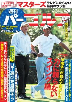 週刊パーゴルフ 2018年4月24日号
