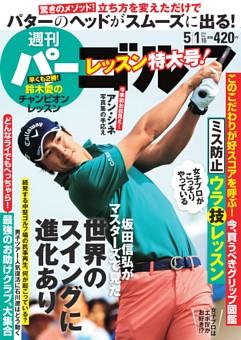 週刊パーゴルフ 2018年5月1日号