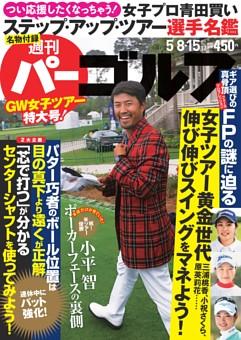 週刊パーゴルフ 2018年5月8日・15日合併号