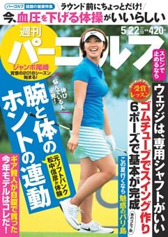 週刊パーゴルフ 2018年5月22日号