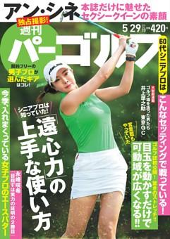 週刊パーゴルフ 2018年5月29日号