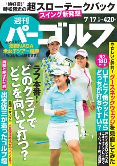 週刊パーゴルフ 2018年7月17日号