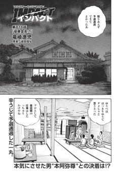 連載コミック/インパクト