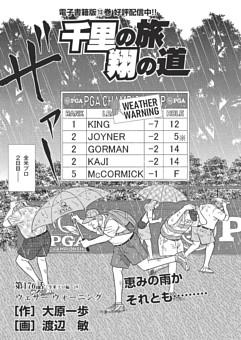 連載コミック/千里の旅 翔の道