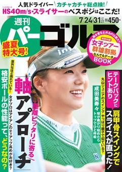 週刊パーゴルフ 2018年7月24日・31日合併号