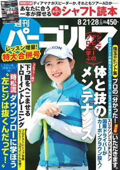 週刊パーゴルフ 2018年8月21日・28日合併号