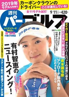 週刊パーゴルフ 2018年9月11日号