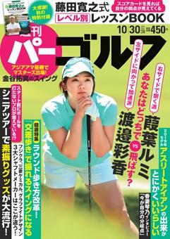 週刊パーゴルフ 2018年10月30日号