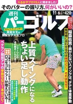 週刊パーゴルフ 2018年11月6日号