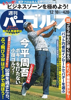週刊パーゴルフ 2018年12月18日号