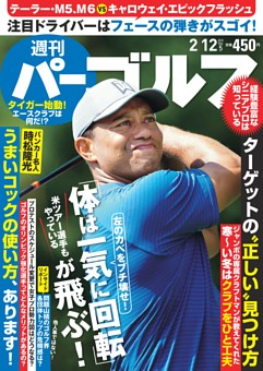 週刊パーゴルフ 2019年2月12日号