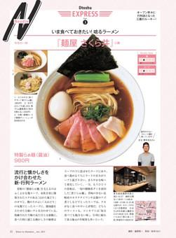 Otoshu EXPRESS Part3 いま食べておきたい! 唸るラーメン