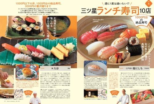 週に一度は通いたい! 三ツ星ランチ寿司10店