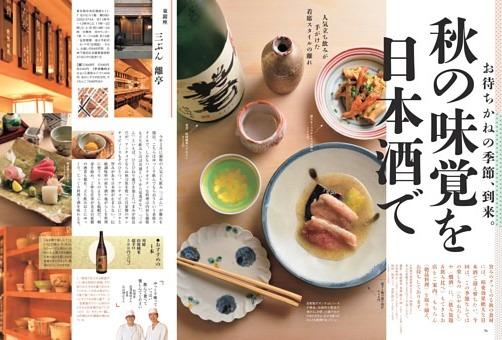 お待ちかねの季節、到来。 秋の味覚を日本酒で