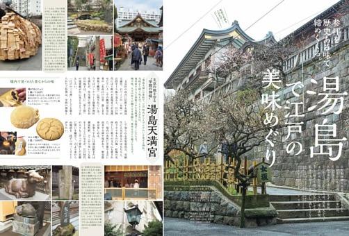 参拝を歴史ある味で締めくくる 湯島で江戸の味巡り