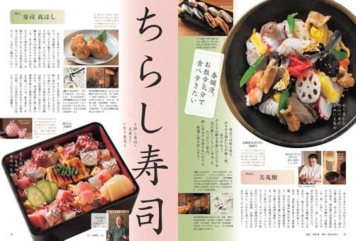 春爛漫! 大満足のちらし寿司