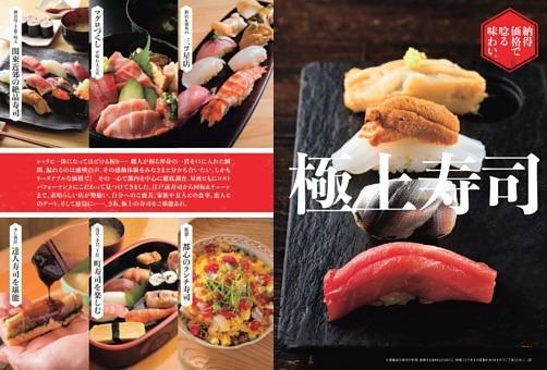 納得価格で唸る味わい! 極上寿司 扉