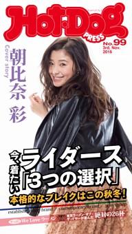 Hot-Dog PRESS No.99 2016/11/3号