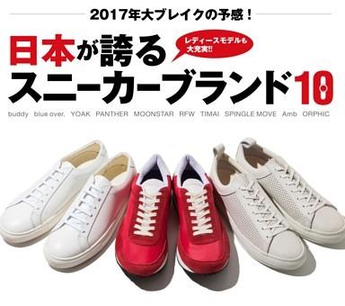 [特集]日本が誇るスニーカーブランド10