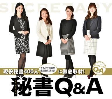 [特集]秘書Q&A 現役秘書400人に徹底取材!