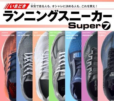 [特集]いまどきランニングスニーカー Super7