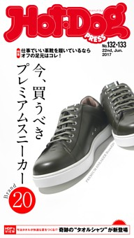 Hot-Dog PRESS No.132,133 2017/6/22号