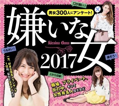 [特集]嫌いな女2017 男女300人にアンケート!