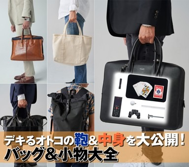 [特集]デキるオトコの鞄&中身を大公開! バッグ&小物大全