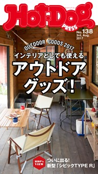 Hot-Dog PRESS No.138 2017/8/3号