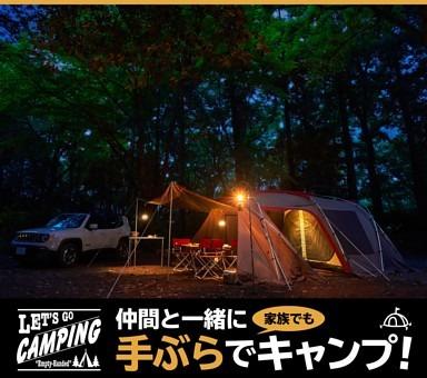 [特集]仲間と一緒に手ぶらでキャンプ!