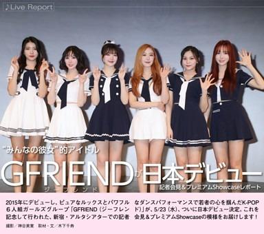 [ライブリポート]GFRIEND(ジーフレンド)が日本デビュー
