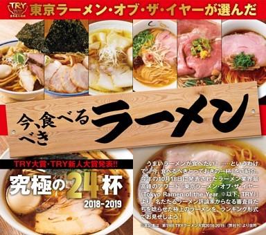 [第2特集]東京ラーメン・オブ・ザ・イヤーが選んだ今、食べるべきラーメン[究極の24杯]