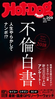 Hot-Dog PRESS No.209 2018/12/13号