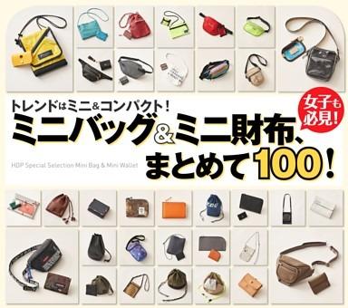 [大特集]ミニバッグ&ミニ財布、まとめて100 !