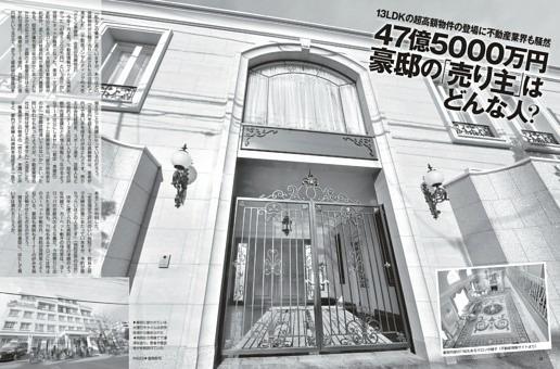 47億5000万円豪邸の「売り主」はどんな人