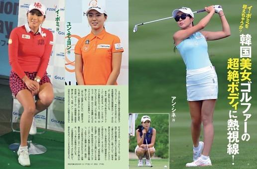 韓国美女ゴルファーの超絶ボディに熱視線!