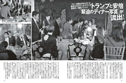 トランプ大統領と安倍首相 「緊迫のディナー写真」が流出!