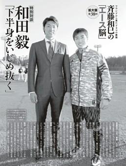 斉藤和巳の「エース脳」特別対談 和田毅 「下半身をいじめ抜く」